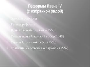 Реформы Ивана IV (с избранной радой) Земская реформа Губная реформа Принят но