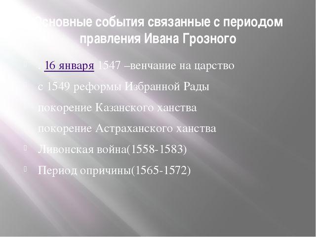 Основные события связанные с периодом правления Ивана Грозного .16 января15...