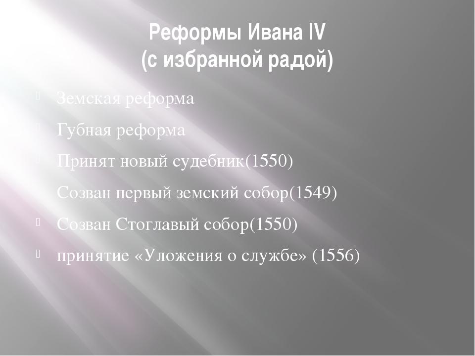 Реформы Ивана IV (с избранной радой) Земская реформа Губная реформа Принят но...