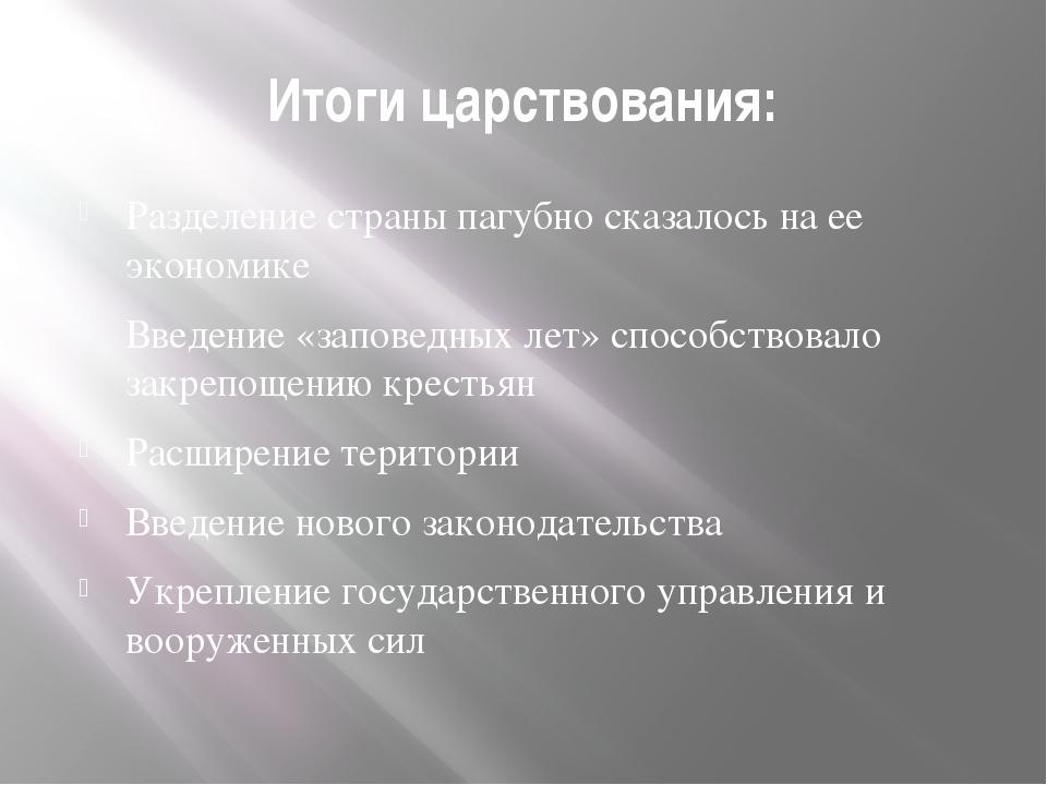 Итоги царствования: Разделение страны пагубно сказалось на ее экономике Введе...