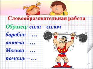 Образец: сила – силач барабан – … аптека – … Москва – … помощь – … shpuntova.