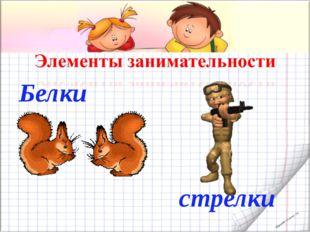 Белки стрелки shpuntova.ucoz.ru