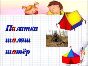 Палатка шалаш шатёр shpuntova.ucoz.ru