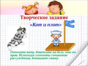 «Кот и плот» Помогите коту, докажите на деле, что он прав. Используя элементы
