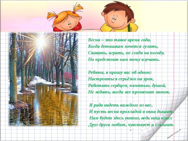 Весна – это такое время года, Когда детишкам хочется гулять, Скакать, играть...
