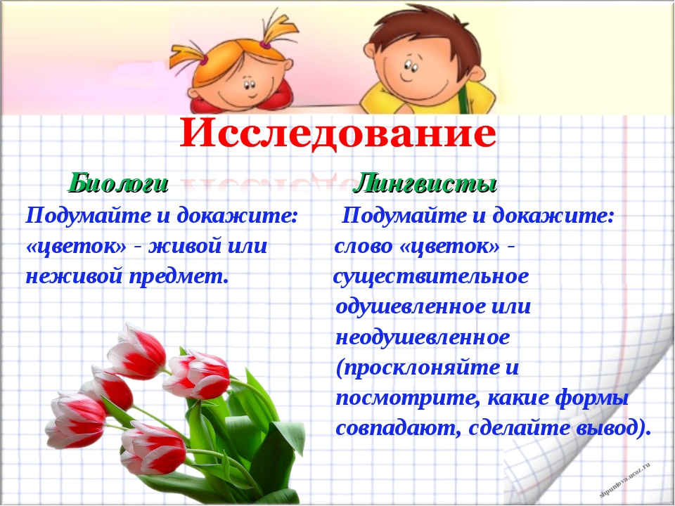 Биологи Лингвисты Подумайте и докажите: Подумайте и докажите: «цветок» - жив...