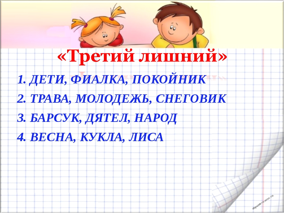 1. ДЕТИ, ФИАЛКА, ПОКОЙНИК 2. ТРАВА, МОЛОДЕЖЬ, СНЕГОВИК 3. БАРСУК, ДЯТЕЛ, НАРО...