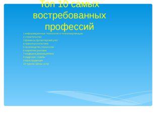 Топ 10 самых востребованных профессий 1-информационные технологии и телекомму