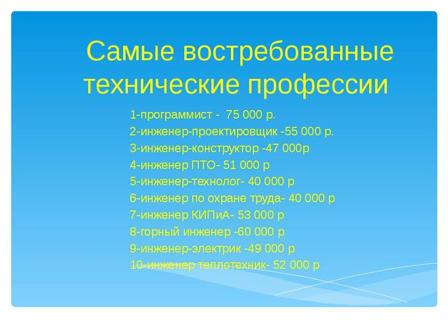 1-программист - 75 000 р. 2-инженер-проектировщик -55 000 р. 3-инженер-констр...