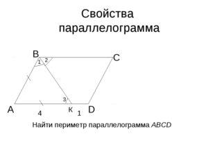 Свойства параллелограмма А В С D Найти периметр параллелограмма АВСD 4 1 К 3