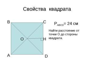 Свойства квадрата А В С D О РАВСD= 24 см Найти расстояние от точки О до сторо