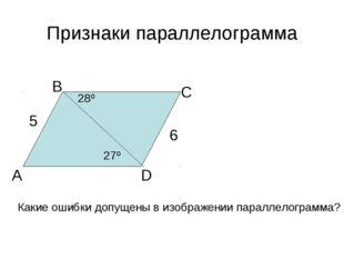 Признаки параллелограмма А В С D Какие ошибки допущены в изображении параллел