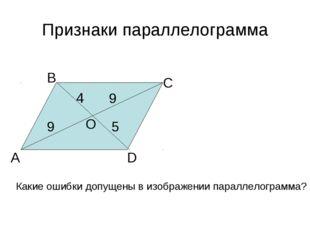 Признаки параллелограмма А В С D O Какие ошибки допущены в изображении паралл