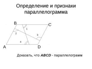 Определение и признаки параллелограмма А В С D 4 3 2 1 Доказать, что ABCD - п