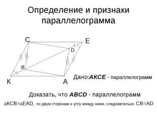 Определение и признаки параллелограмма А В С D Доказать, что ABCD - параллело