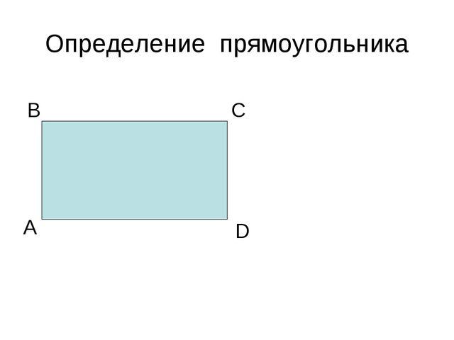 Определение прямоугольника А В С D