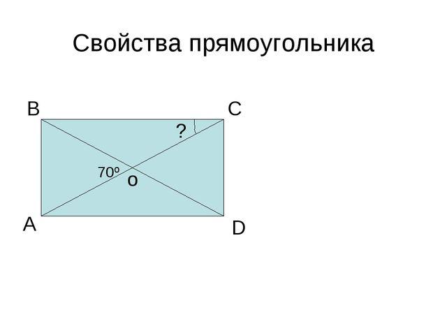 Свойства прямоугольника А В С D о 70º ?