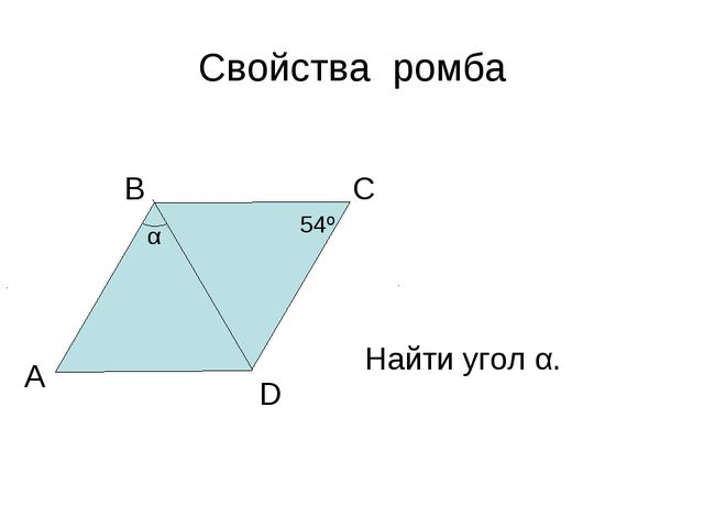 Свойства ромба А В С D 54º α Найти угол α.