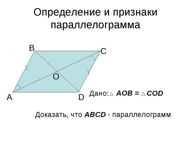 Определение и признаки параллелограмма А В С D O Доказать, что ABCD - паралле...