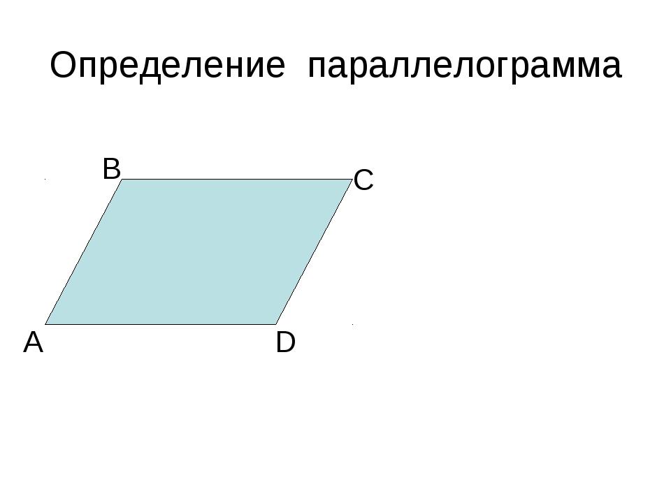 Определение параллелограмма А В С D