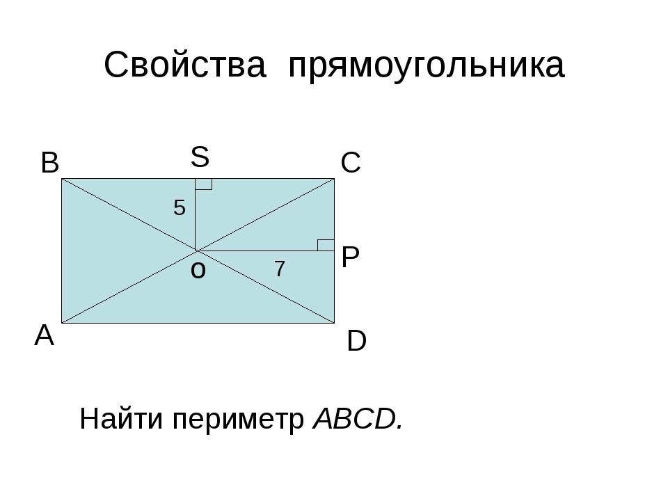 Свойства прямоугольника А В С D о 7 5 Найти периметр АВСD. P S