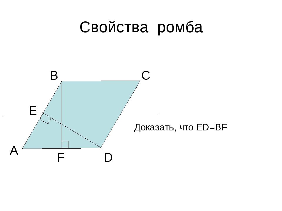 Свойства ромба А В С D Доказать, что ED=ВF E F