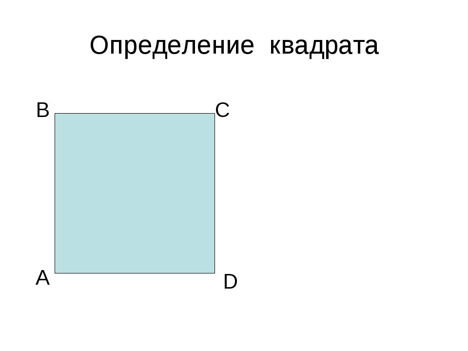 Определение квадрата А В С D