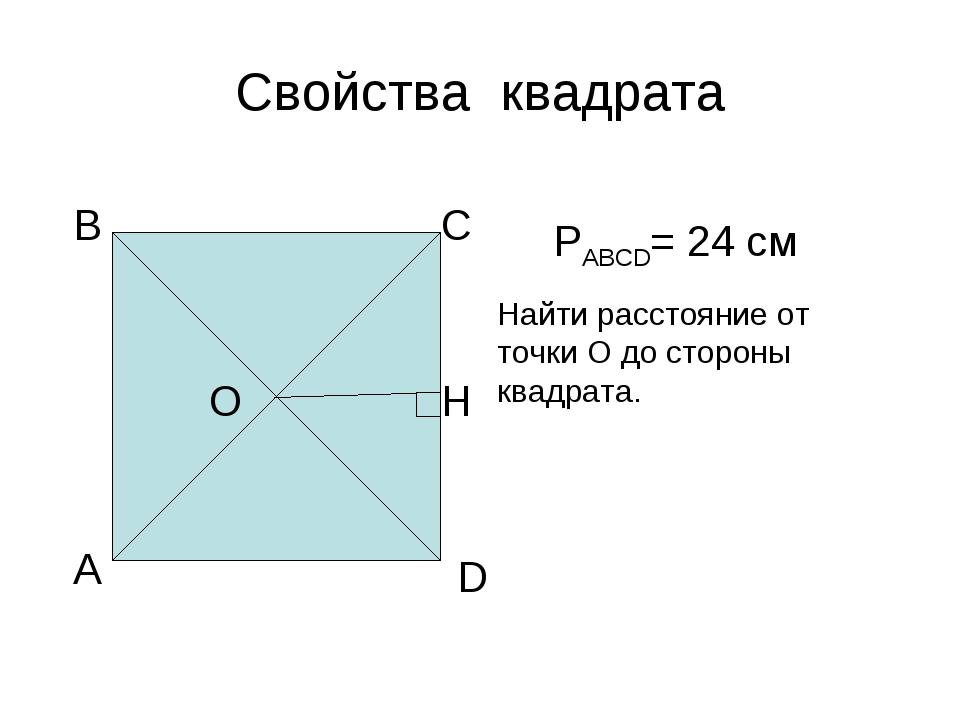 Свойства квадрата А В С D О РАВСD= 24 см Найти расстояние от точки О до сторо...