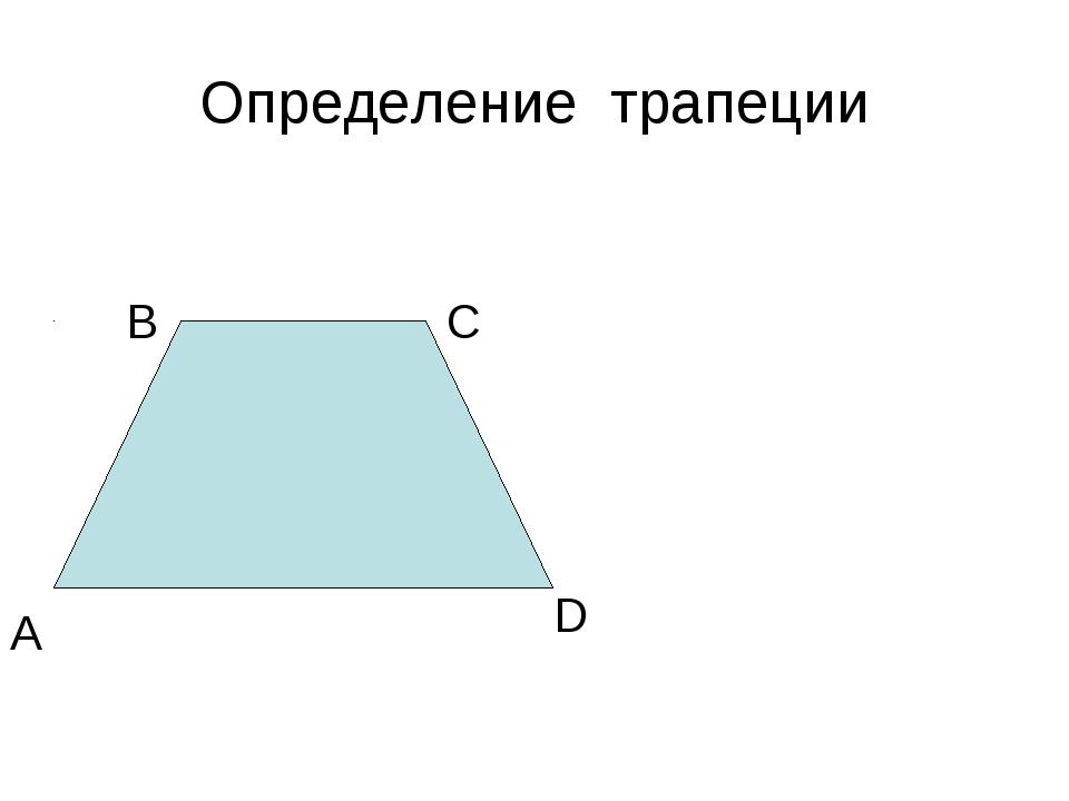 Определение трапеции А В С D