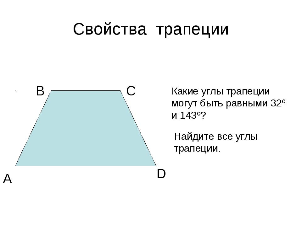 Свойства трапеции А В С D Какие углы трапеции могут быть равными 32º и 143º?...