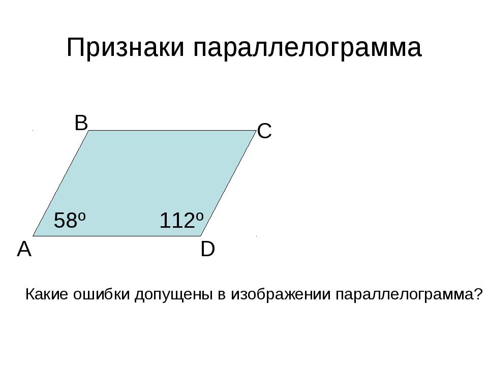 Признаки параллелограмма А В С D Какие ошибки допущены в изображении параллел...
