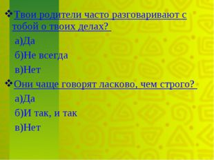Твои родители часто разговаривают с тобой о твоих делах? а)Да б)Не всегда в)Н