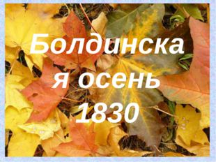 Болдинская осень 1830