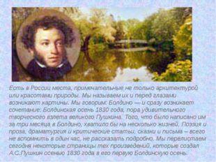 Есть в России места, примечательные не только архитектурой или красотами прир
