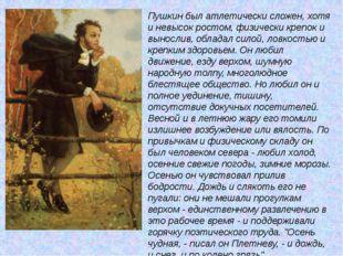 Пушкин был атлетически сложен, хотя и невысок ростом, физически крепок и выно