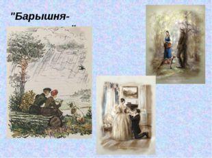 """""""Барышня-крестьянка"""""""