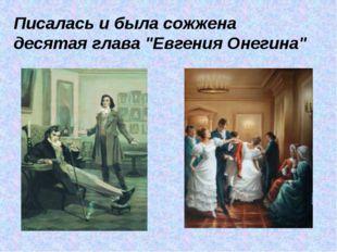 """Писалась и была сожжена десятая глава """"Евгения Онегина"""""""