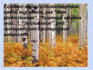"""Создано много стихотворений, среди них такие, как """"Моя родословная"""", """"Румяный"""