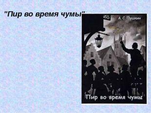 """""""Пир во время чумы"""""""
