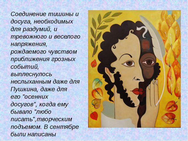 Соединение тишины и досуга, необходимых для раздумий, и тревожного и веселого...