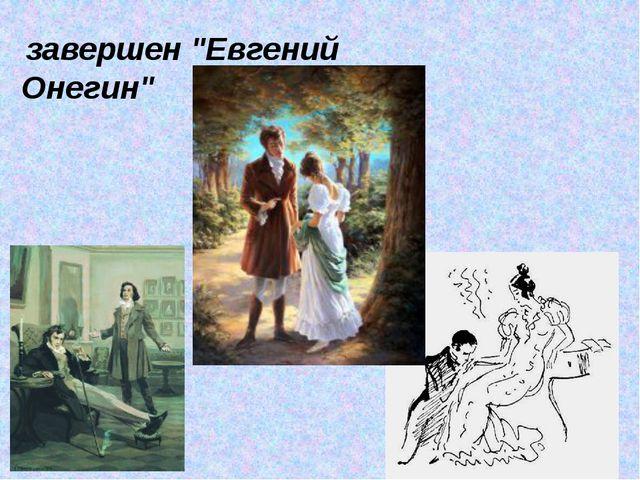 """завершен """"Евгений Онегин"""""""