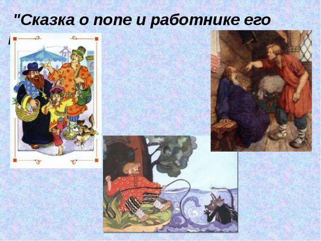 """""""Сказка о попе и работнике его Балде"""""""