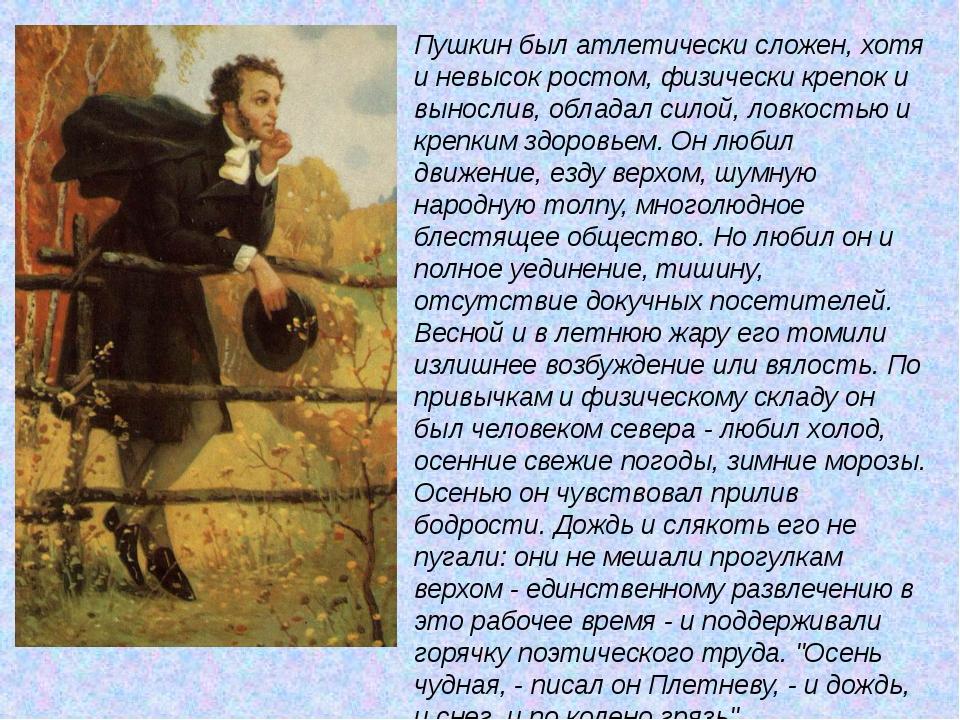 Пушкин был атлетически сложен, хотя и невысок ростом, физически крепок и выно...