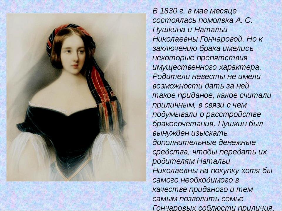 В 1830 г. в мае месяце состоялась помолвка А. С. Пушкина иНатальи Николаевны...