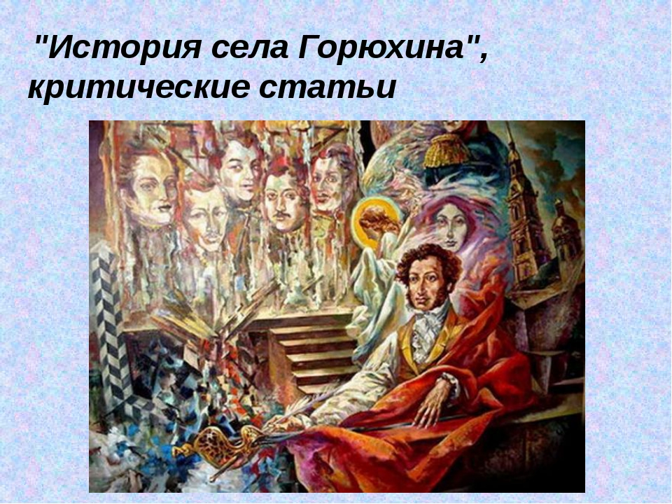 """""""История села Горюхина"""", критические статьи"""