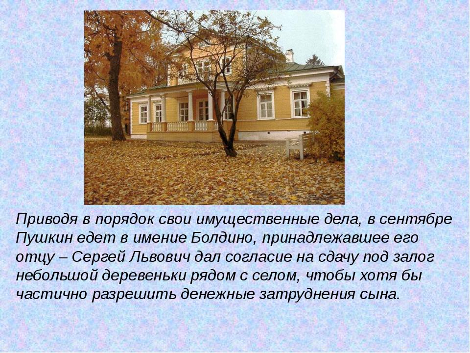 Приводя в порядок свои имущественные дела, в сентябре Пушкин едет в имение Бо...
