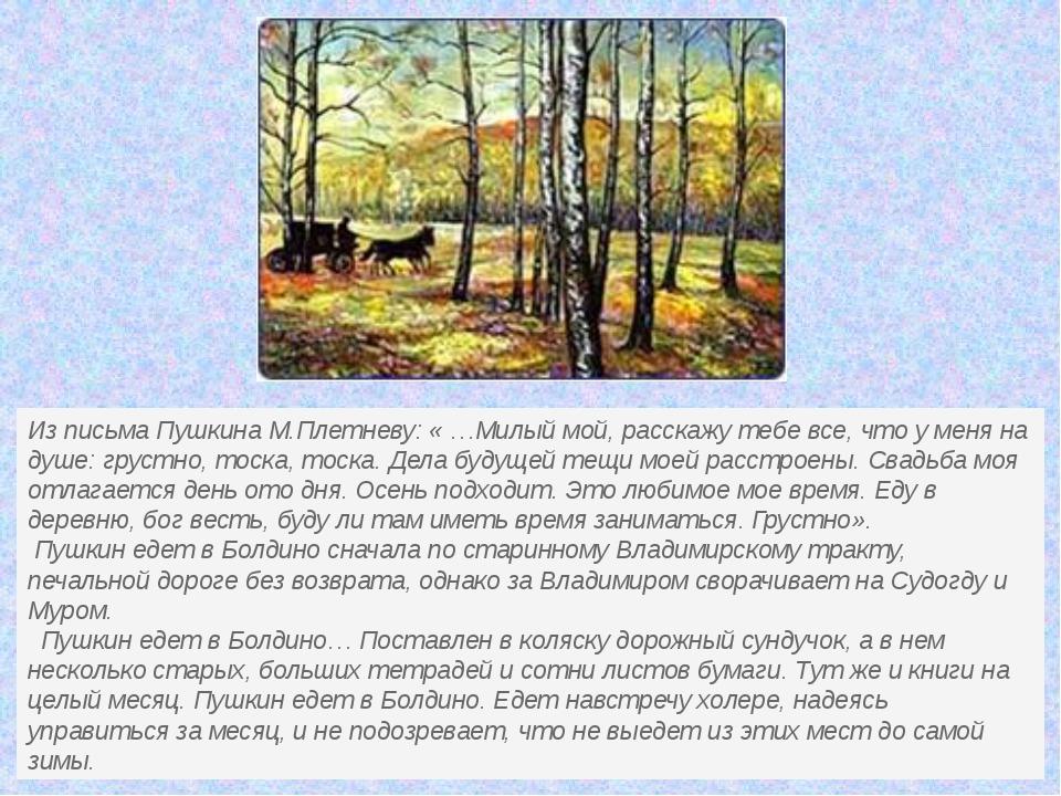 Из письма Пушкина М.Плетневу: « …Милый мой, расскажу тебе все, что у меня на...