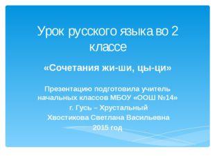Урок русского языка во 2 классе «Сочетания жи-ши, цы-ци» Презентацию подготов