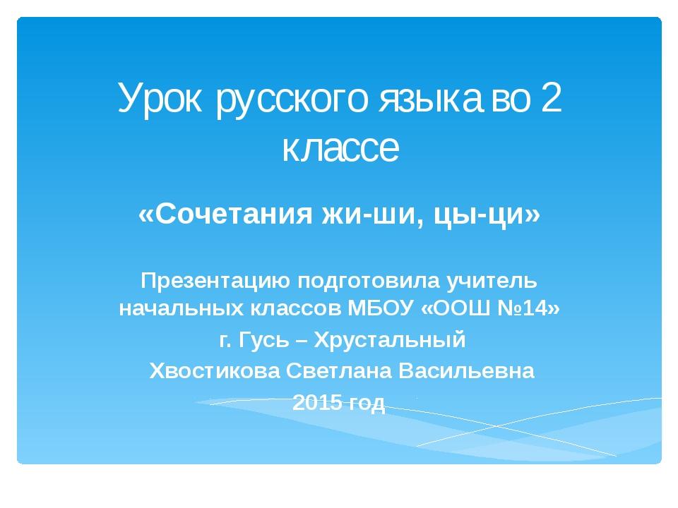 Урок русского языка во 2 классе «Сочетания жи-ши, цы-ци» Презентацию подготов...