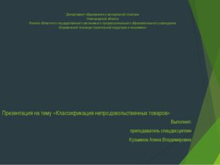 Презентация на тему «Классификация непродовольственных товаров» Выполнил: пр